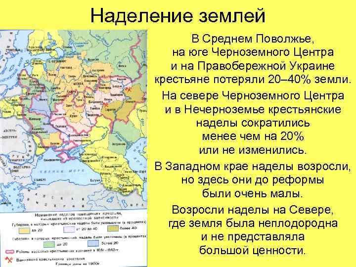 Наделение землей В Среднем Поволжье, на юге Черноземного Центра и на Правобережной Украине крестьяне