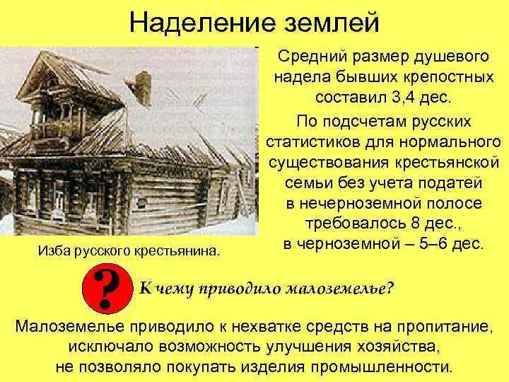 Наделение землей Изба русского крестьянина. ? Средний размер душевого надела бывших крепостных составил 3,