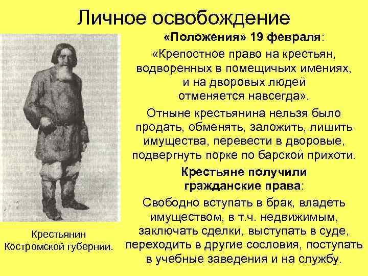 Личное освобождение «Положения» 19 февраля: «Крепостное право на крестьян, водворенных в помещичьих имениях, и