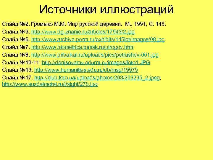 Источники иллюстраций Слайд № 2. Громыко М. М. Мир русской деревни. М. , 1991,