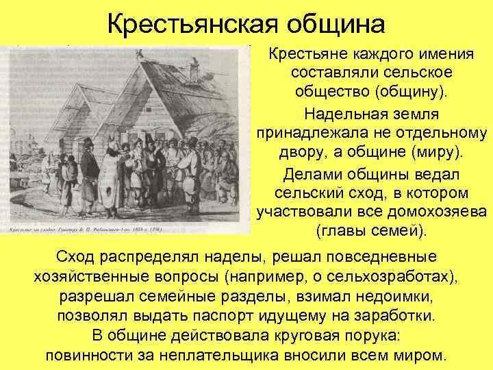 Крестьянская община Крестьяне каждого имения составляли сельское общество (общину). Надельная земля принадлежала не отдельному