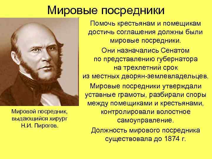 Мировые посредники Мировой посредник, выдающийся хирург Н. И. Пирогов. Помочь крестьянам и помещикам достичь
