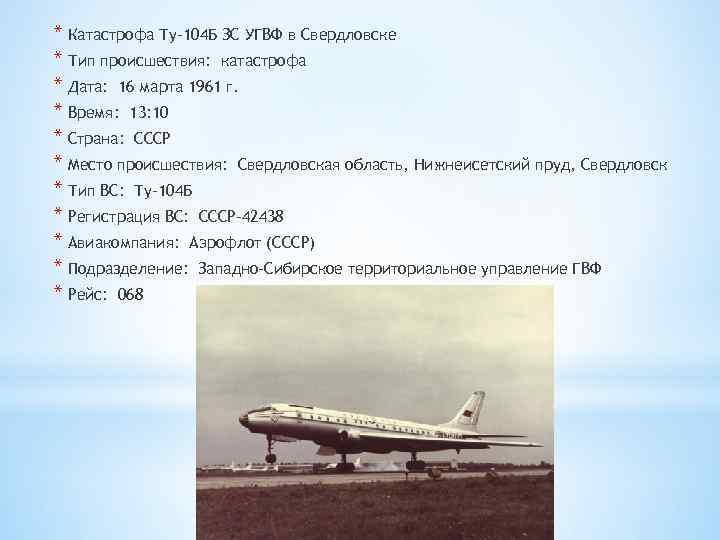 * Катастрофа Ту-104 Б ЗС УГВФ в Свердловске * Тип происшествия: катастрофа * Дата: