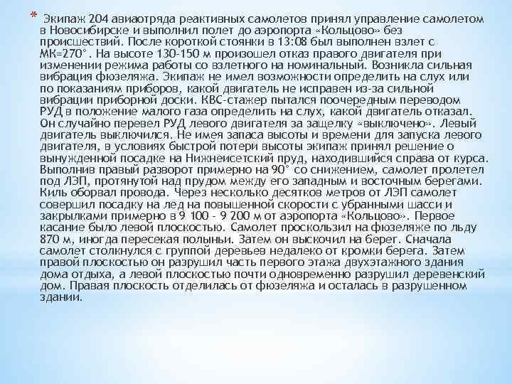 * Экипаж 204 авиаотряда реактивных самолетов принял управление самолетом в Новосибирске и выполнил полет