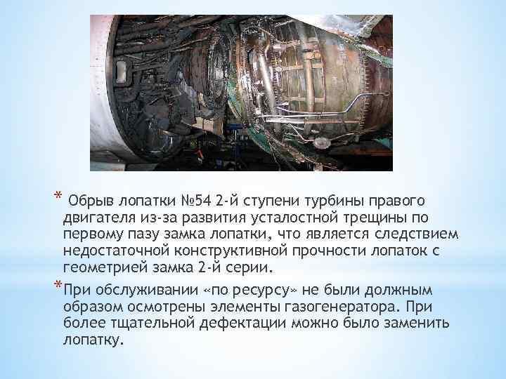 * Обрыв лопатки № 54 2 -й ступени турбины правого двигателя из-за развития усталостной