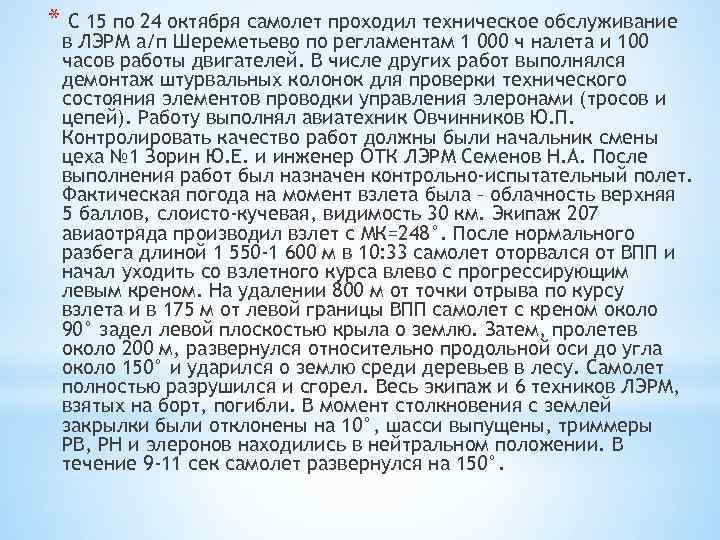 * С 15 по 24 октября самолет проходил техническое обслуживание в ЛЭРМ а/п Шереметьево