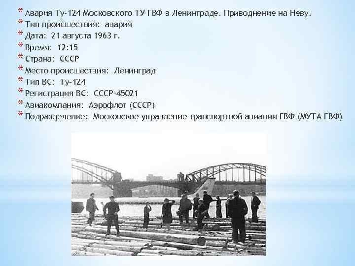 * Авария Ту-124 Московского ТУ ГВФ в Ленинграде. Приводнение на Неву. * Тип происшествия: