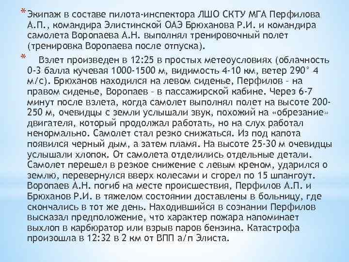 * Экипаж в составе пилота-инспектора ЛШО СКТУ МГА Перфилова А. П. , командира Элистинской