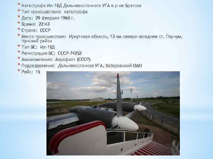 * Катастрофа Ил-18 Д Дальневосточного УГА в р-не Братска * Тип происшествия: катастрофа *