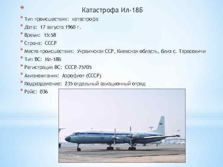 * Катастрофа Ил-18 Б * Тип происшествия: катастрофа * Дата: 17 августа 1960 г.