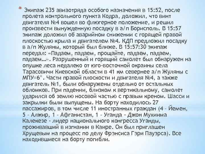 * Экипаж 235 авиаотряда особого назначения в 15: 52, после пролета контрольного пункта Кодра,