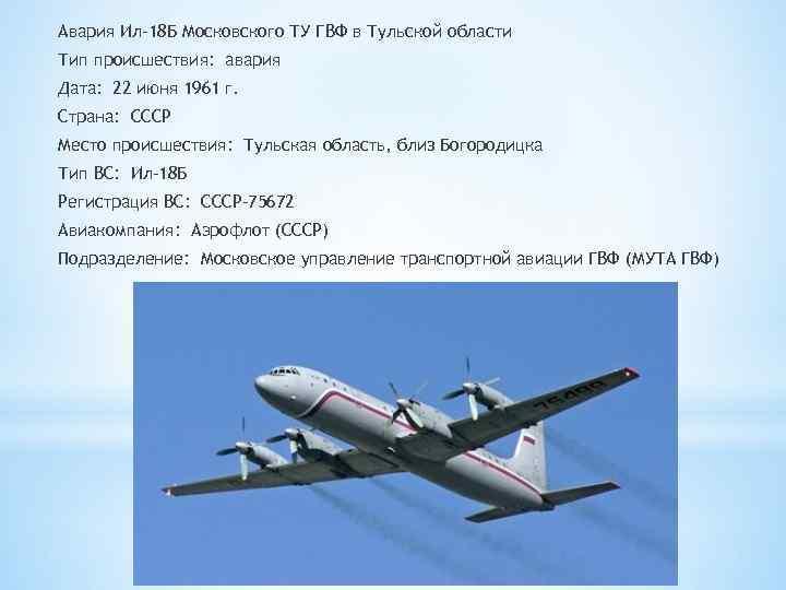 Авария Ил-18 Б Московского ТУ ГВФ в Тульской области Тип происшествия: авария Дата: 22