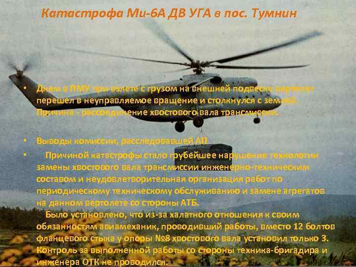 Катастрофа Ми-6 А ДВ УГА в пос. Тумнин • Днем в ПМУ при взлете