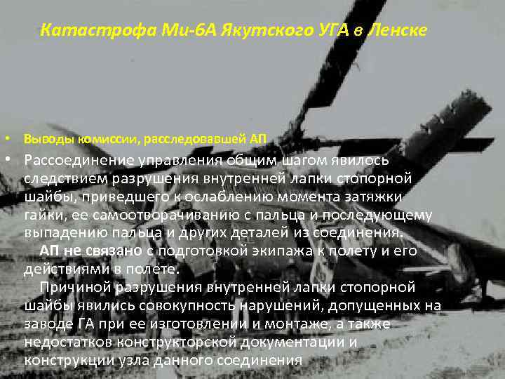 Катастрофа Ми-6 А Якутского УГА в Ленске • Выводы комиссии, расследовавшей АП •