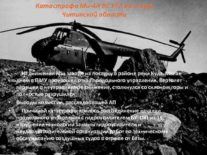 Катастрофа Ми-4 А ВС УГА на севере Читинской области • На снижении при