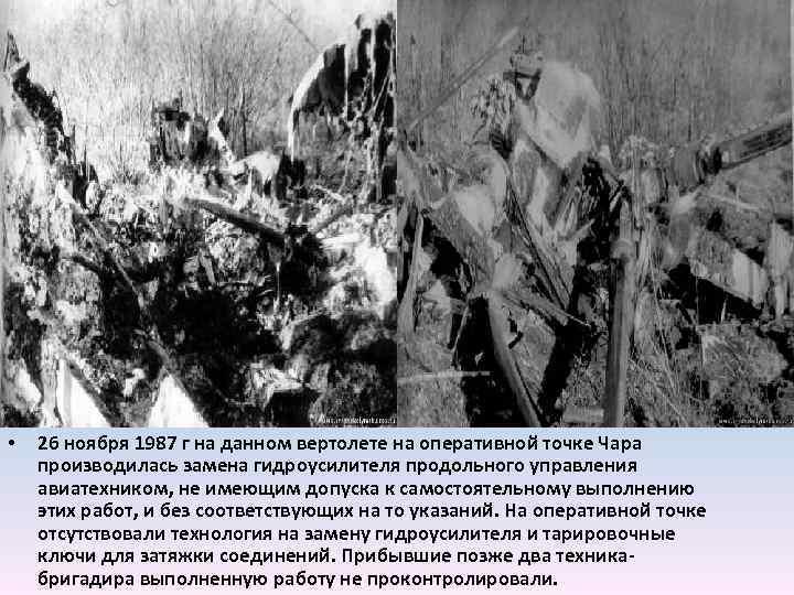 • 26 ноября 1987 г на данном вертолете на оперативной точке Чара производилась