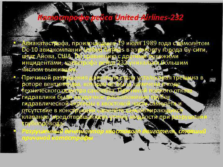 Катастрофа рейса United Airlines-232 • Авиакатастрофа, произошедшая 19 июля 1989 года с самолётом Dc-10