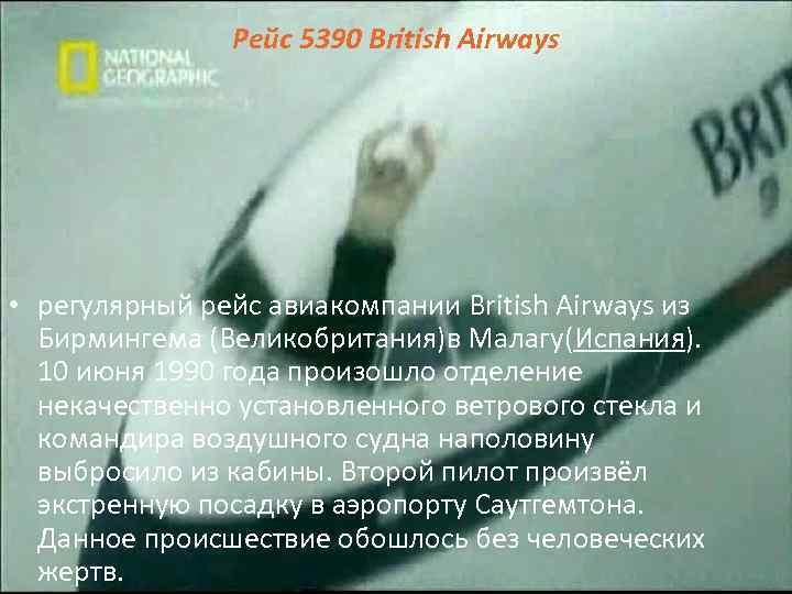 Рейс 5390 British Airways • регулярный рейс авиакомпании British Airways из Бирмингема (Великобритания)в Малагу(Испания).