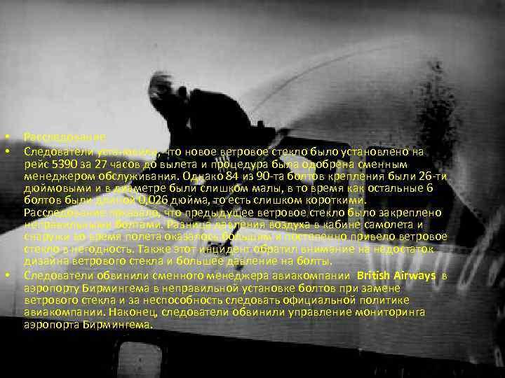 • • Расследование Следователи установили, что новое ветровое стекло было установлено на рейс