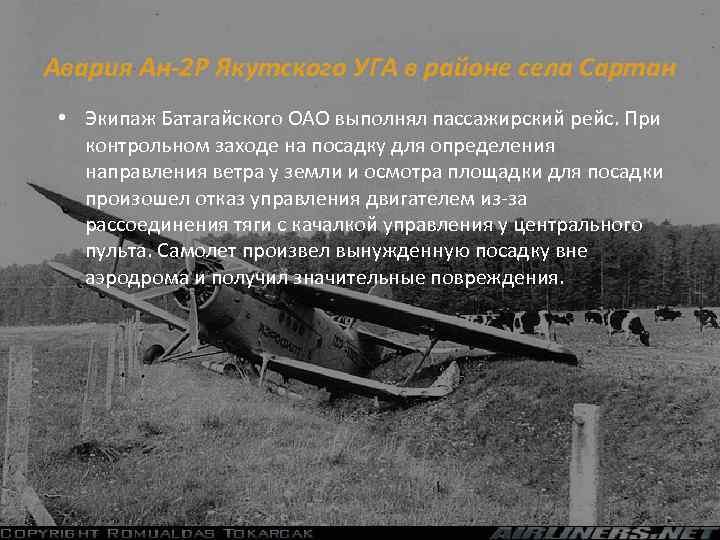 Авария Ан-2 Р Якутского УГА в районе села Сартан • Экипаж Батагайского ОАО выполнял