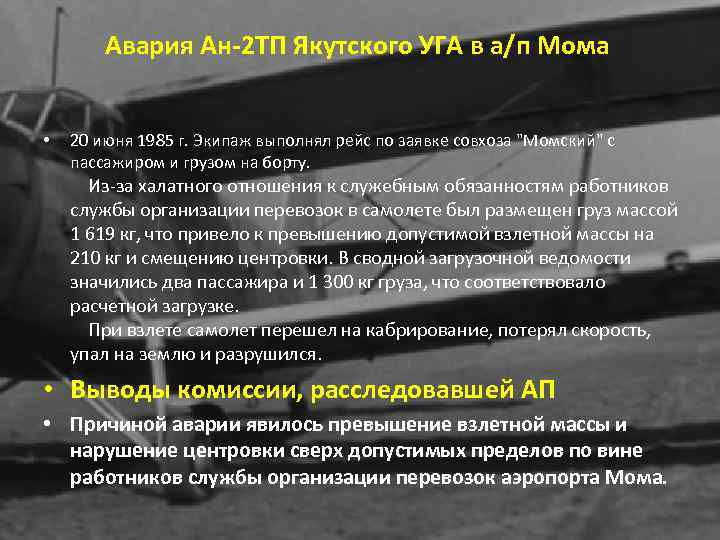 Авария Ан-2 ТП Якутского УГА в а/п Мома • 20 июня 1985 г. Экипаж
