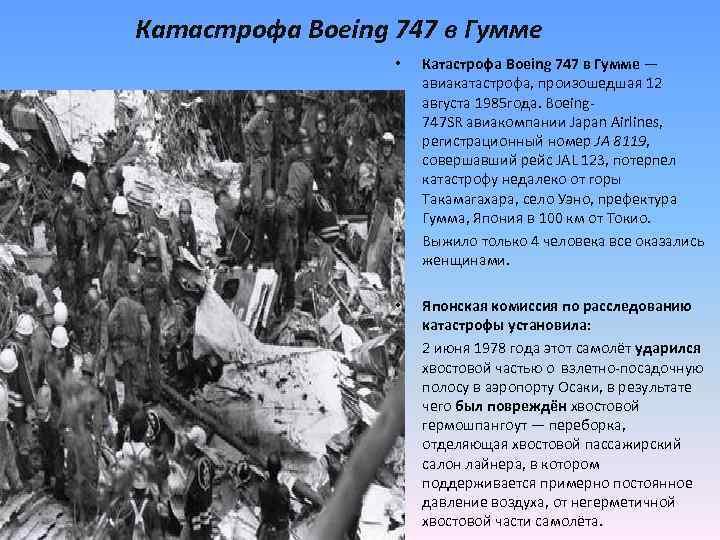 Катастрофа Boeing 747 в Гумме • • Катастрофа Boeing 747 в Гумме — авиакатастрофа,