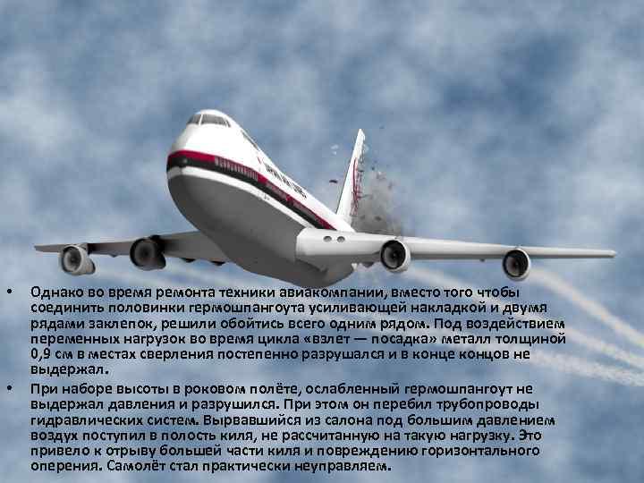 • • Однако во время ремонта техники авиакомпании, вместо того чтобы соединить половинки