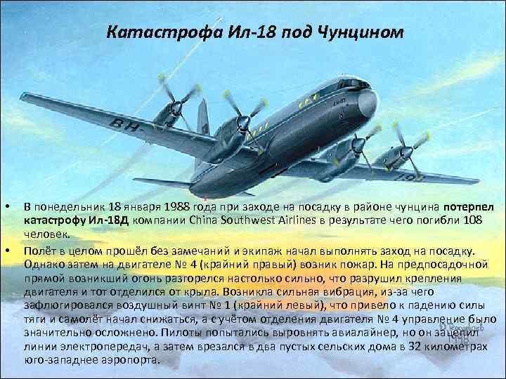 Катастрофа Ил-18 под Чунцином • • В понедельник 18 января 1988 года при заходе