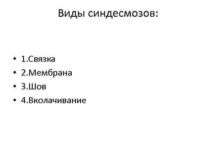Виды синдесмозов: • • 1. Связка 2. Мембрана 3. Шов 4. Вколачивание