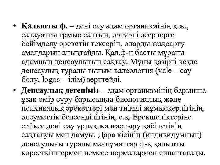 • Қалыпты ф. – дені сау адам организмінің қ. ж. , салауатты трмыс