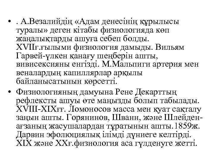 • . А. Везалийдің «Адам денесінің құрылысы туралы» деген кітабы физиологияда көп жаңалықтарды