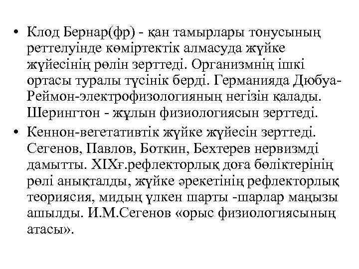 • Клод Бернар(фр) - қан тамырлары тонусының реттелуінде көміртектік алмасуда жүйке жүйесінің рөлін