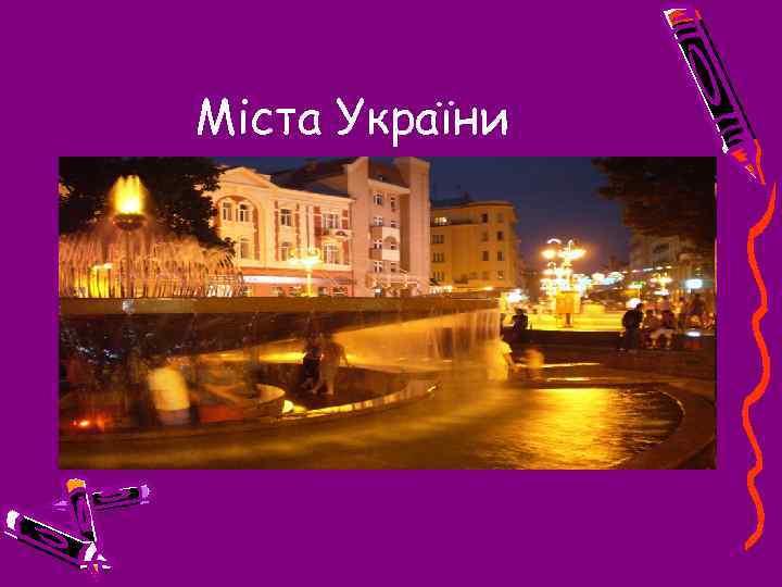 Міста України