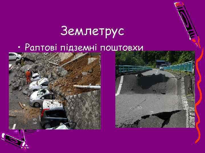 Землетрус • Раптові підземні поштовхи