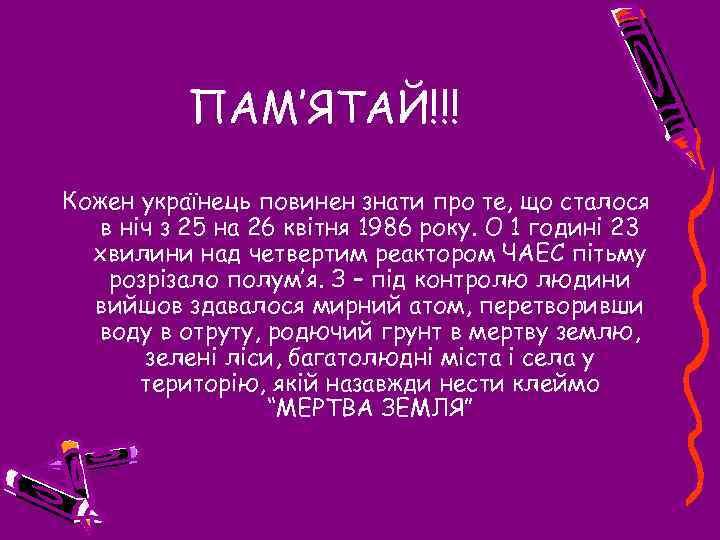 ПАМ'ЯТАЙ!!! Кожен українець повинен знати про те, що сталося в ніч з 25 на