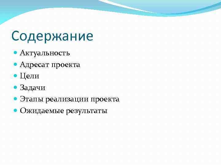 Содержание Актуальность Адресат проекта Цели Задачи Этапы реализации проекта Ожидаемые результаты