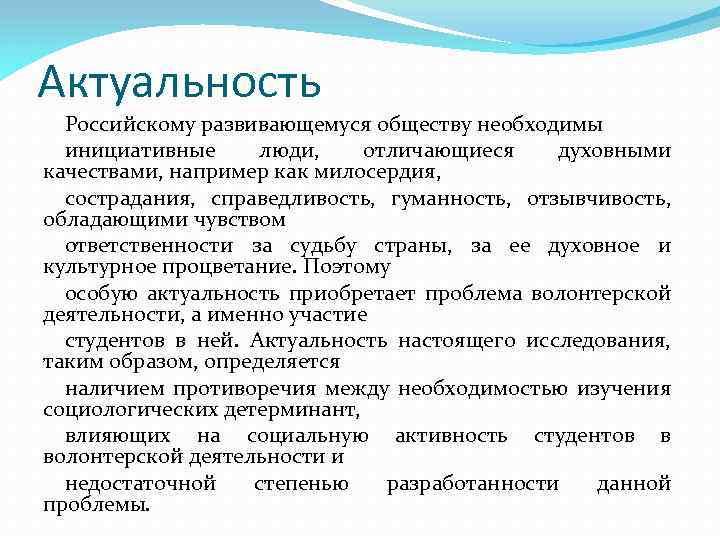 Актуальность Российскому развивающемуся обществу необходимы инициативные люди, отличающиеся духовными качествами, например как милосердия, сострадания,