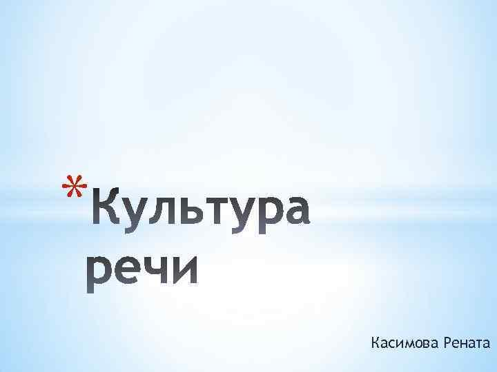 * Касимова Рената