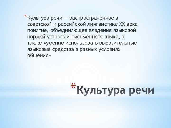 *Культура речи — распространенное в советской и российской лингвистике XX века понятие, объединяющее владение