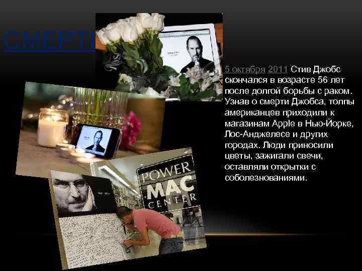 СМЕРТЬ 5 октября 2011 Стив Джобс скончался в возрасте 56 лет после долгой борьбы