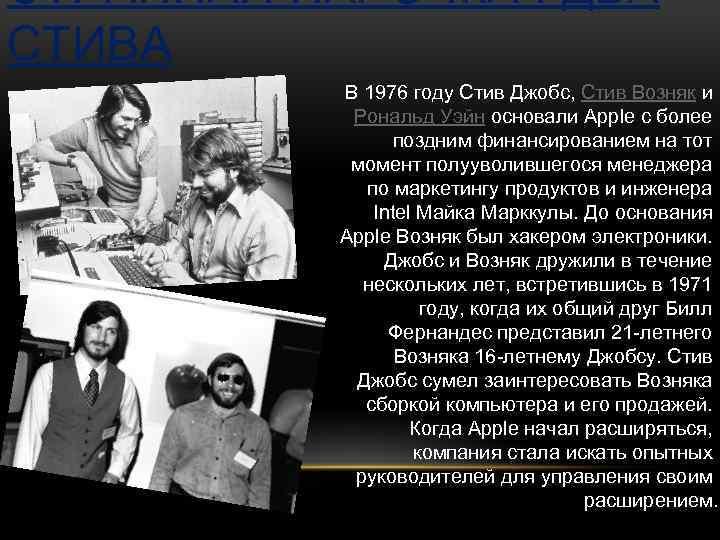 СТРАННАЯ ПАРОЧКА. ДВА СТИВА В 1976 году Стив Джобс, Стив Возняк и Рональд Уэйн
