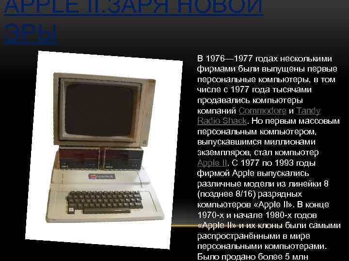 APPLE II. ЗАРЯ НОВОЙ ЭРЫ В 1976— 1977 годах несколькими фирмами были выпущены первые