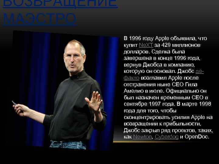 ВОЗВРАЩЕНИЕ МАЭСТРО В 1996 году Apple объявила, что купит Ne. XT за 429 миллионов