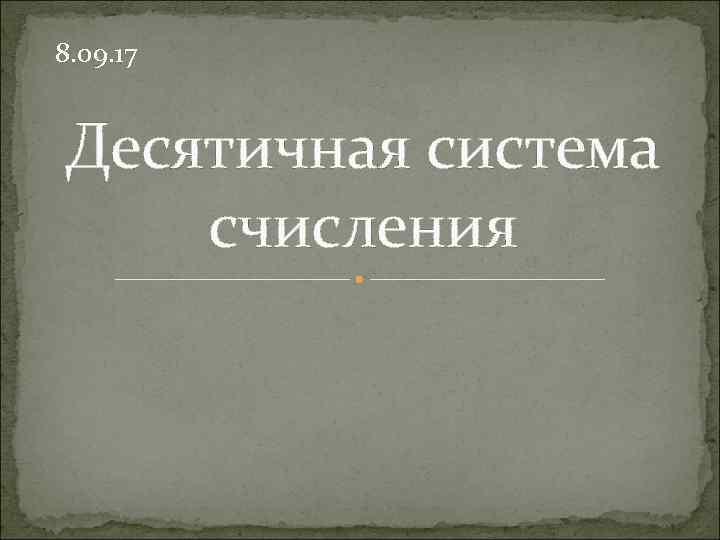 8. 09. 17 Десятичная система счисления