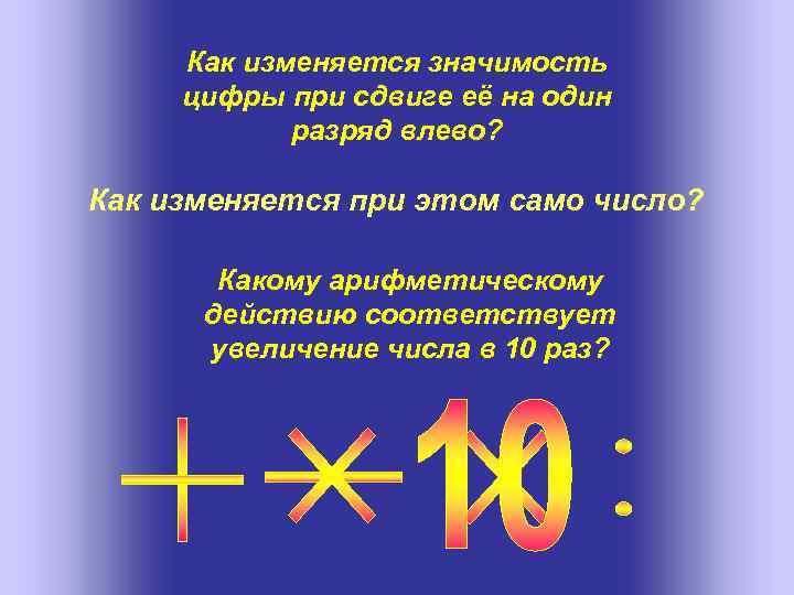Как изменяется значимость цифры при сдвиге её на один разряд влево? Как изменяется при
