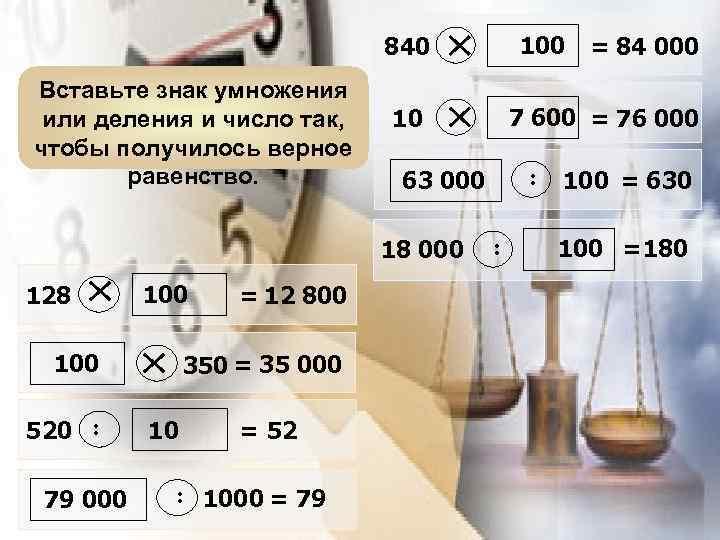 840 Вставьте знак умножения или деления и число так, чтобы получилось верное равенство. 100