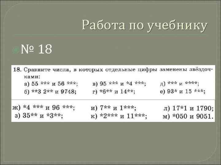 Работа по учебнику № 18