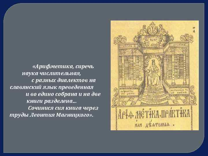 «Арифметика, сиречь наука числительная, с разных диалектов на славянский язык преведенная и во