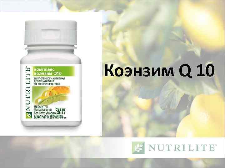 Коэнзим Q 10