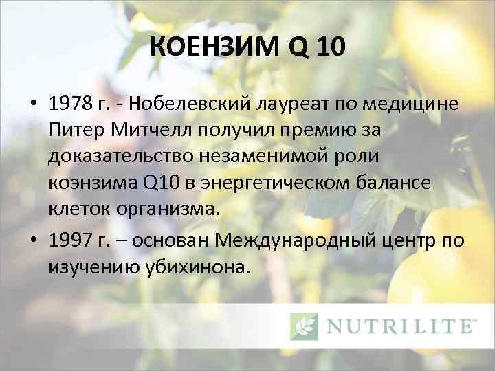 КОЕНЗИМ Q 10 • 1978 г. - Нобелевский лауреат по медицине Питер Митчелл получил